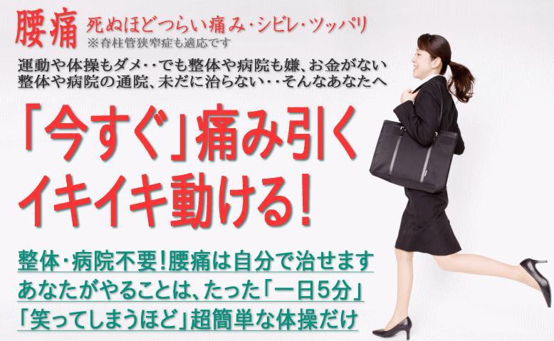 腰痛改善・解消「福辻式」福辻鋭記.jpg